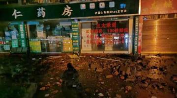 四川泸县6.0级地震已致2人死亡 送医救治44人