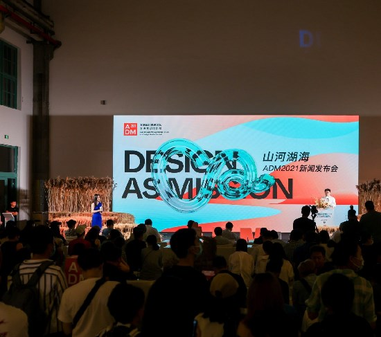 设计创造美好生活 2021ADM展十月开幕