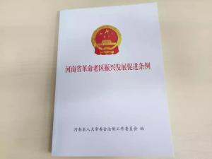 豫出台56条措施 促革命老区振兴发展