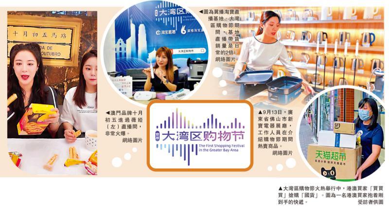 ?网购热潮/首届湾区购物节火爆 交易530亿