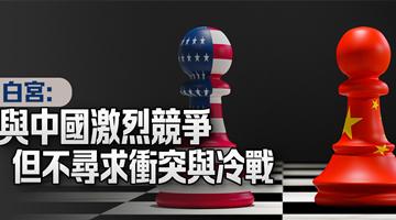 白宫:与中国激烈竞争 但不寻求冲突与冷战