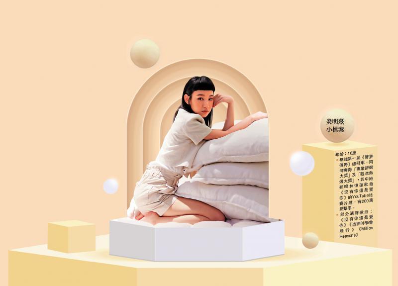 声梦启航系列①/炎明熹学业唱歌两不误
