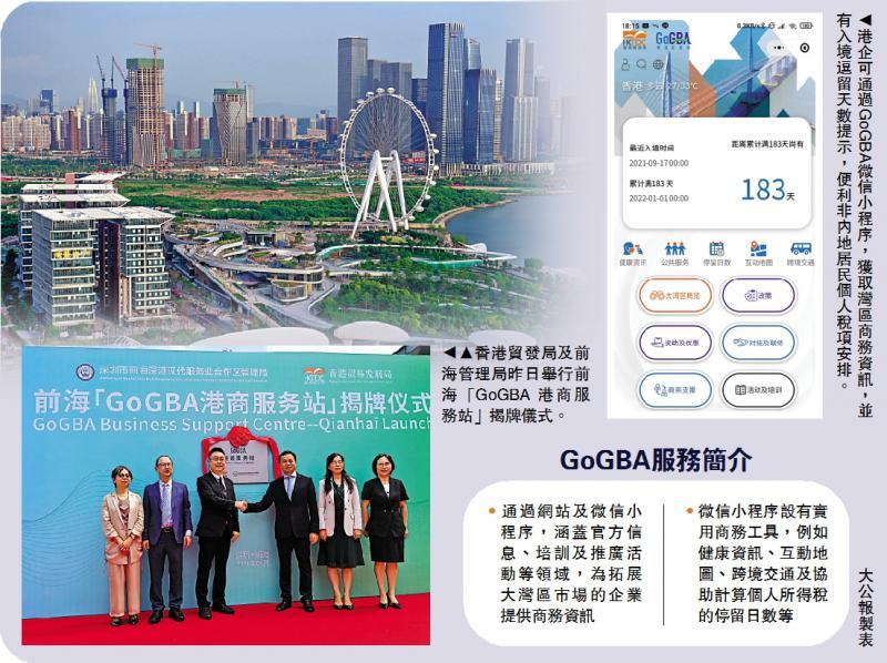 便捷发展/GoGBA服务站前海揭牌 便利港企营商