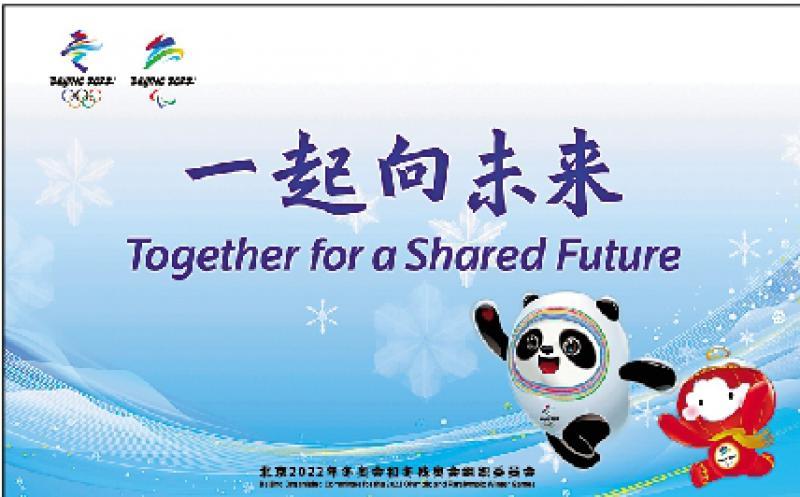 """北京冬奥口号 """"一起向未来"""""""