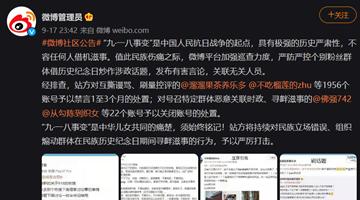 微博禁言近2000账号:借历史纪念日互撕控评