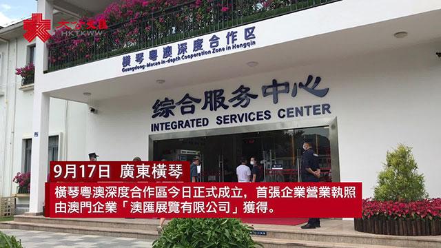 横琴粤澳深度合作区颁出第一张营业执照