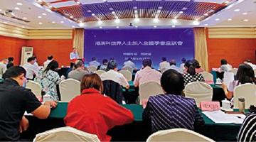 中国科协广纳港澳科技人才 为港澳融入国家发展大局做贡献