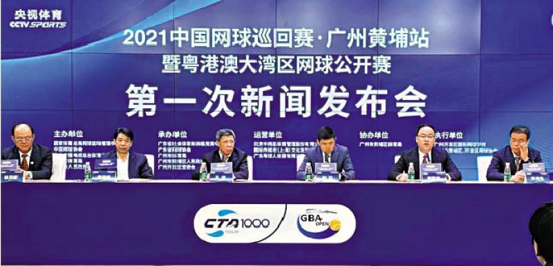 大湾区网球公开赛10月广州开打