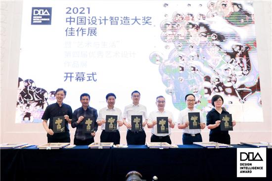 三百余件全球工业设计佳作集中亮相 2021中国设计智造大奖佳作展开幕
