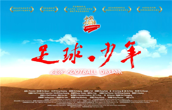 《足球.少年》 讲述山沟沟里的校园足球故事