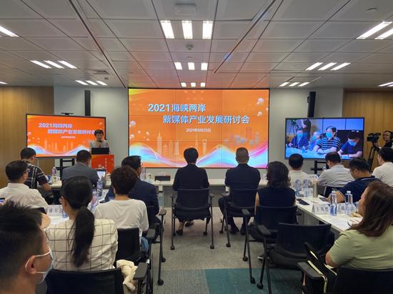 """聚焦""""后疫情时代""""交流——两岸新媒体产业发展研讨会在沪举行"""