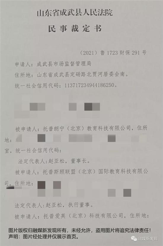 iEnglish运营方托普朗宁及关联公司因涉嫌传销被冻结额度3.6亿元
