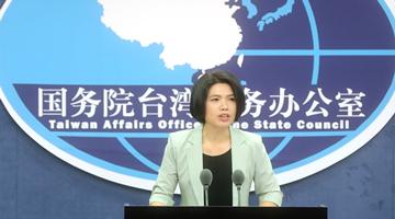 """台湾欲入CPTPP 国台办:""""一中原则""""是前提"""
