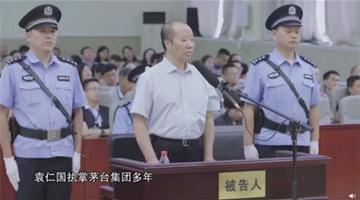"""茅台原董事长被判无期!1天起码四五十人找他""""批酒"""""""