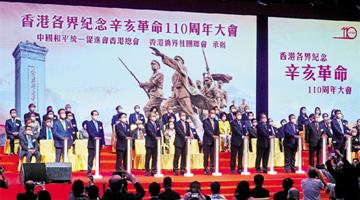 ?香港各界纪念辛亥革命一百一十周年:奉献自己振兴中华