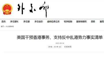 外交部发布美国干预香港事务、支持反中乱港势力事实清单