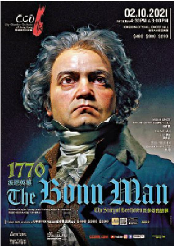 《波恩英雄》音乐会讲述贝多芬故事