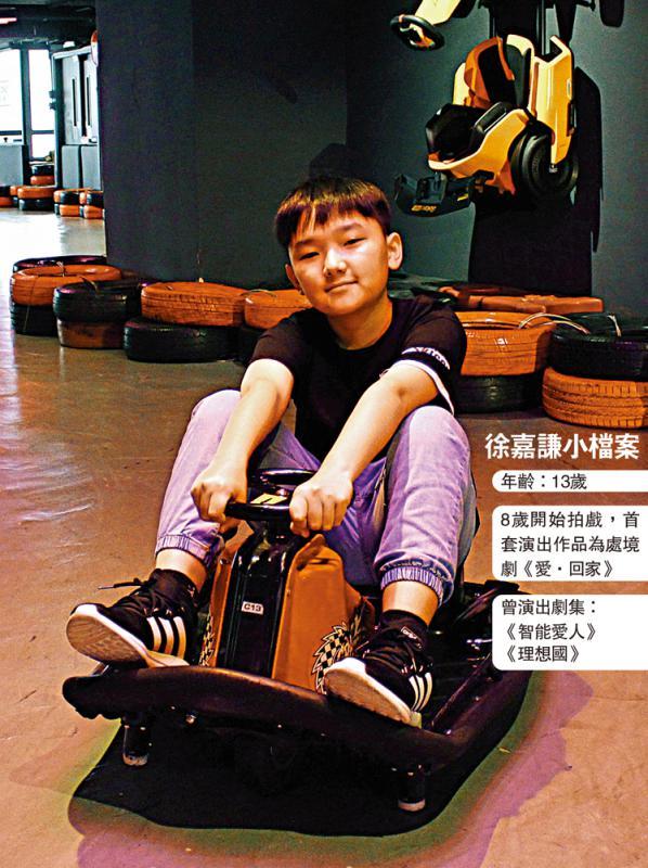 有表演慾/《智能爱人》小童星 13岁徐嘉谦读书之外的梦想