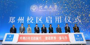 """河南大学郑州校区启用 建设""""双一流""""建设高端平台"""