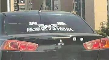 轿车涂日本731部队字样 交警回应:人车都已控制