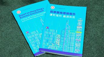 香港营商环境报告:落实爱国者治港 有力维护营商环境