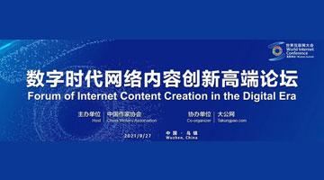 世界互联网大会乌镇峰会——数字时代网络内容创新高端论坛
