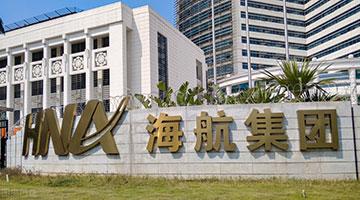 辽宁方大410亿入主 海航负债率降至81%