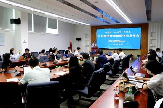 中国平台经济健康指数发布 助力数字经济稳健发展