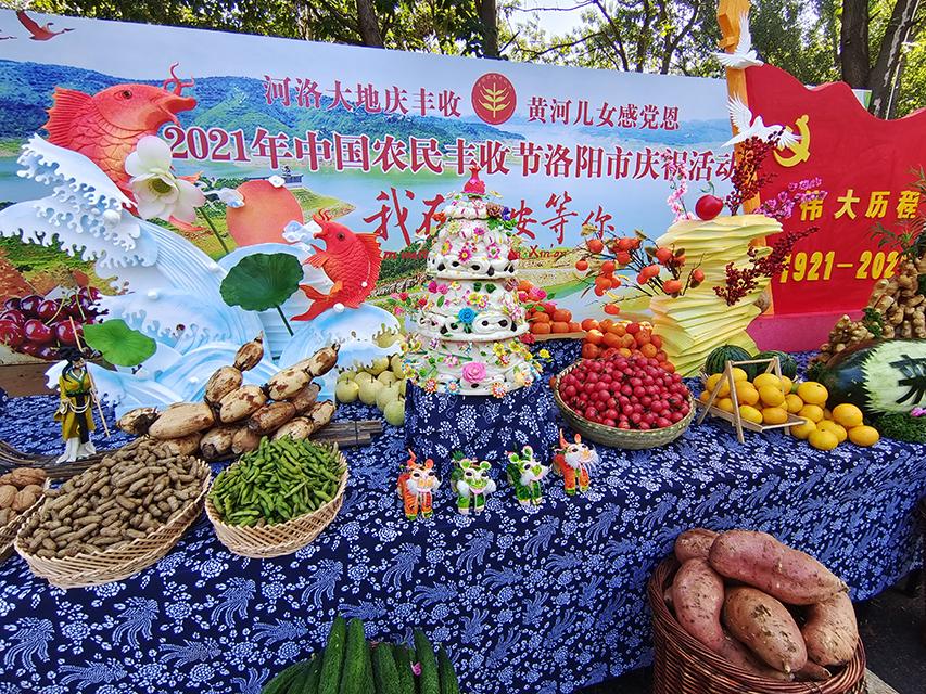洛陽市2021「中國農民豐收節」慶祝活動在新安縣舉辦