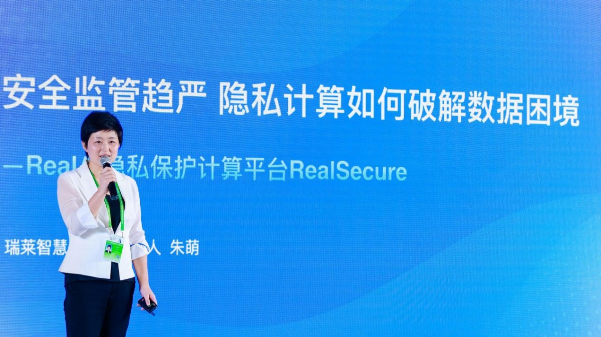 保障数据安全流通 瑞莱智慧携编译级隐私保护计算平台亮相世界互联网大会
