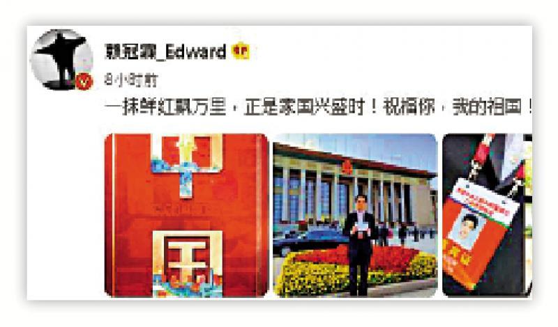 多名台湾艺人发文祝福祖国