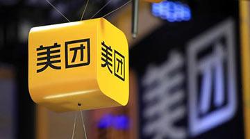 """美团""""二选一""""垄断 罚41.5亿港元ADR反升4%"""