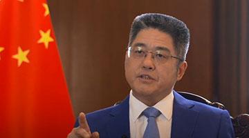 中美两国关系出现缓和迹象?外交部副部长乐玉成回应