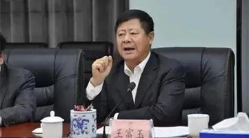 贵州省政协原党组书记、主席王富玉被提起公诉