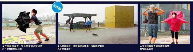 """台风""""圆规""""袭击香港致1死20伤 海水倒灌多区闹水灾"""