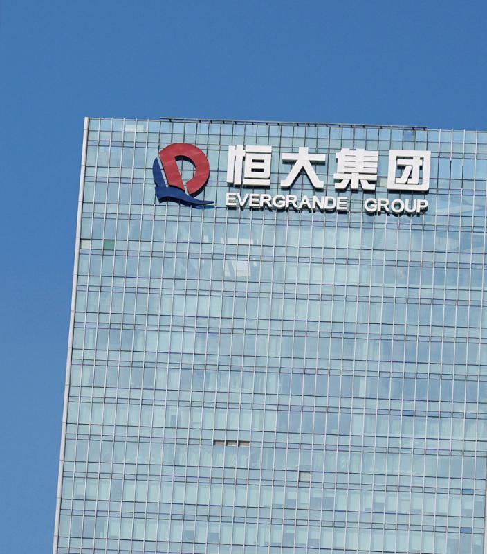 IMF:中国有能力解决恒大危机