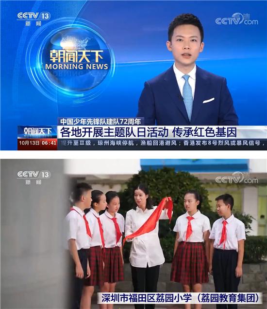 少先队建队日 福田区荔园小学在全国刷屏了