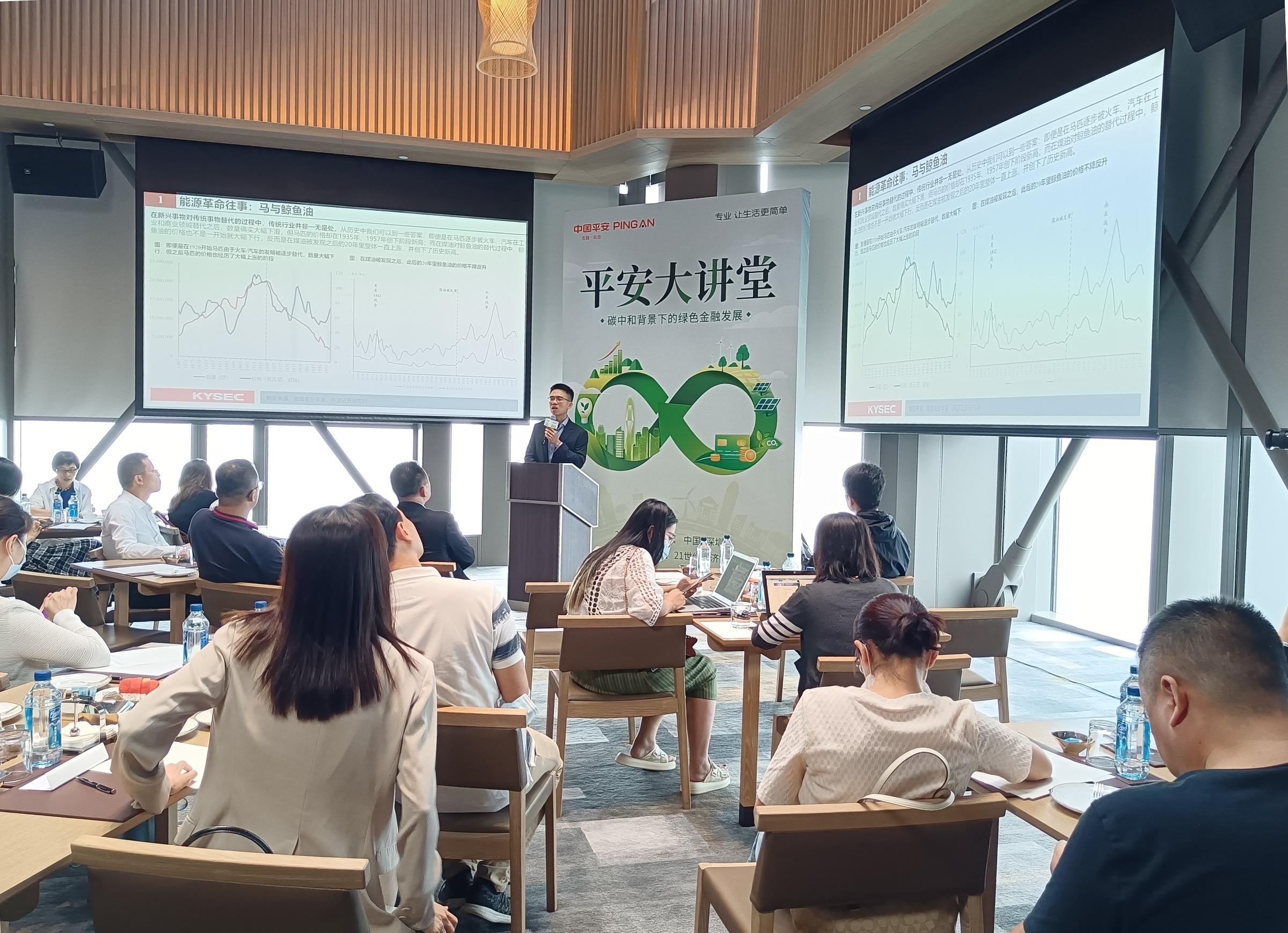 专家:抓住碳中和下的绿色金融机遇 助力可持续发展