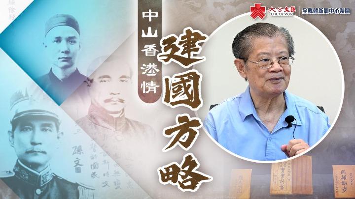 《中山香港情》 | 建国方略