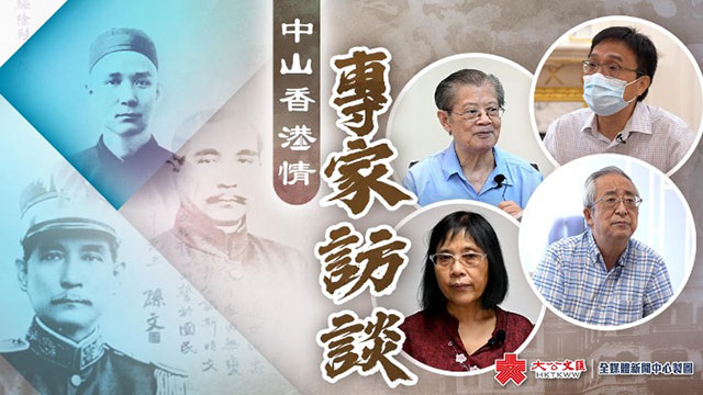 《中山香港情》 | 专家访谈