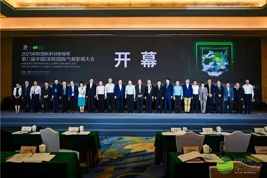 第六届中国(深圳)国际气候影视大会开幕