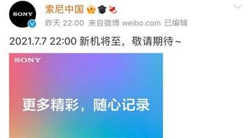 """新品发布选在""""七七事变""""发生时间 索尼中国被罚100万"""