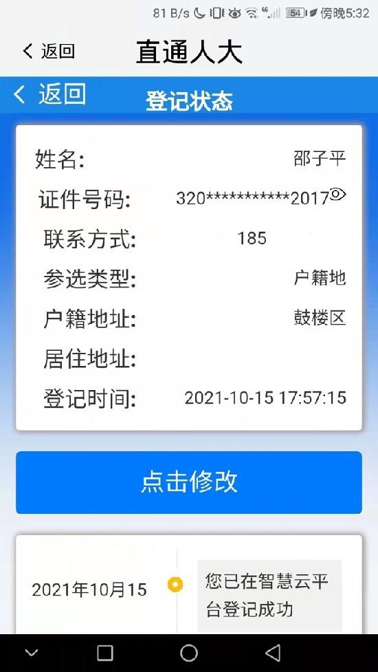 """""""祖国是根 南京是家 """"85岁高龄台湾知名法学教授邵子平参选南京人大代表"""