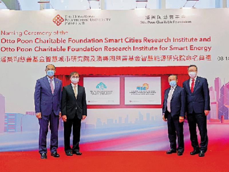 理大建两研究院 助打造智慧城市