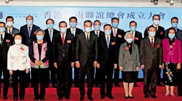 香港河南联谊总会成立!河南省长:豫港合作潜力巨大