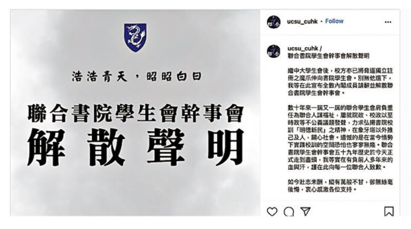 中大联合书院学生会解散