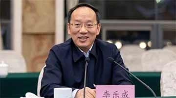 李乐成任辽宁省人民政府副省长、代理省长