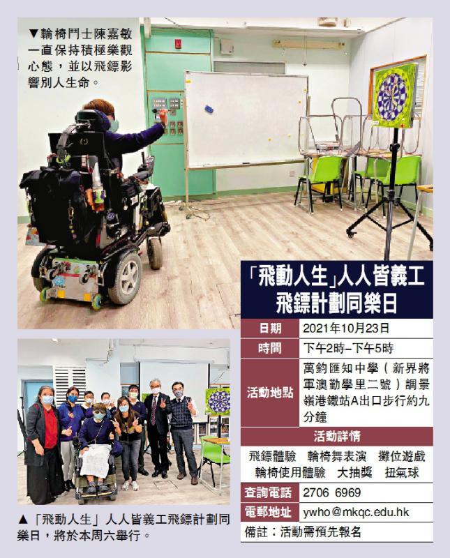 """教育线上/轮椅斗士""""身教"""" 飞镖掟出正能量"""