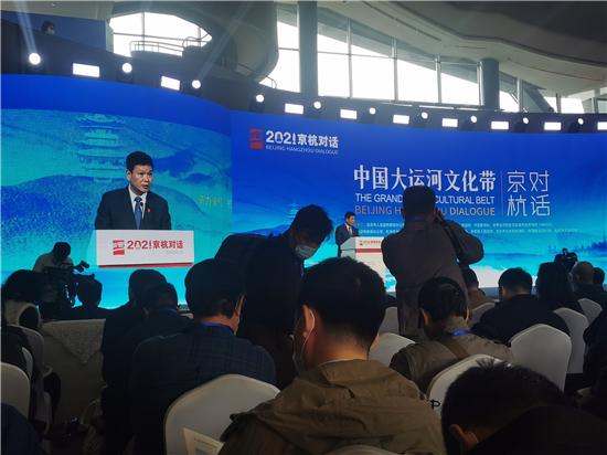 2021中国大运河文化带京杭对话在杭州开幕