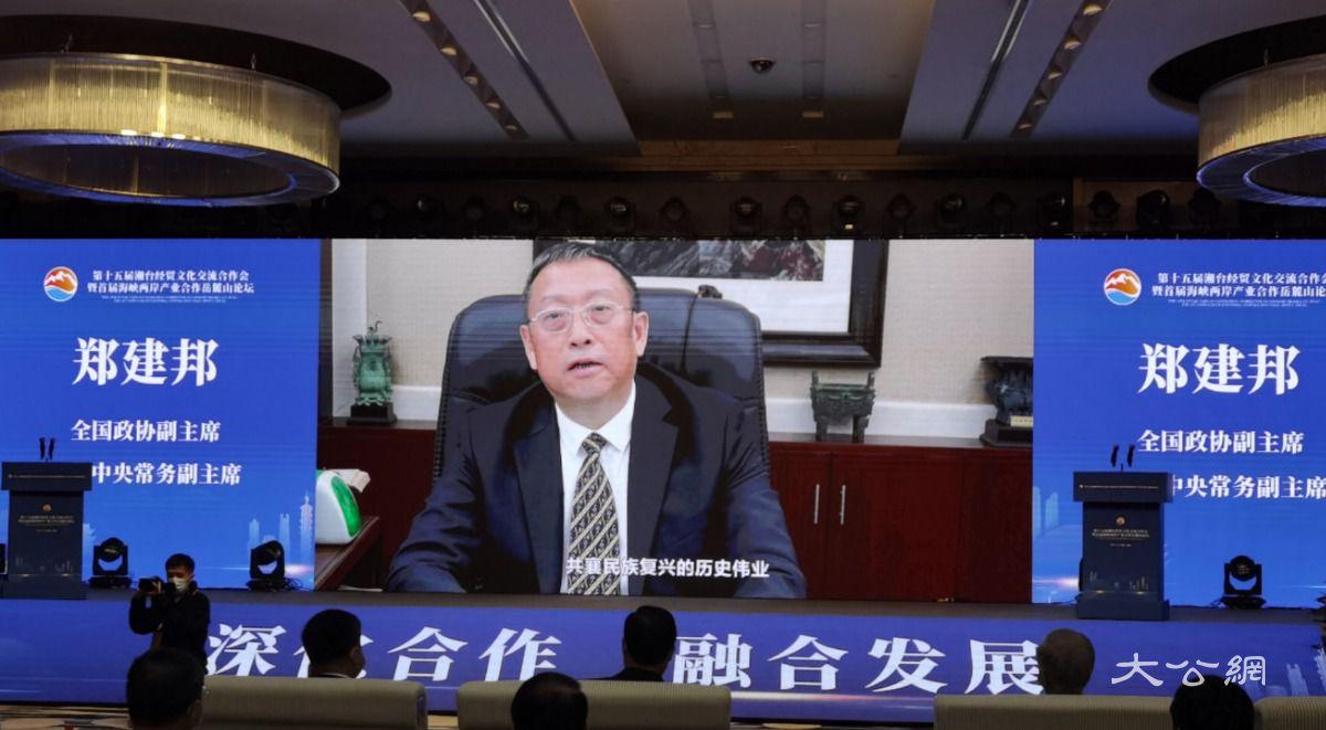 """第十五届""""湘台会""""长沙启幕 签约91.5亿元"""